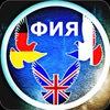 Факультет иностранных языков ДГУ