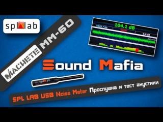 SPL LAB USB Noise Meter. Machete MM-60. Обзор, прослушка и тесты акустики.