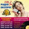 Експрес-радіо 106,2 FM КоноТОП