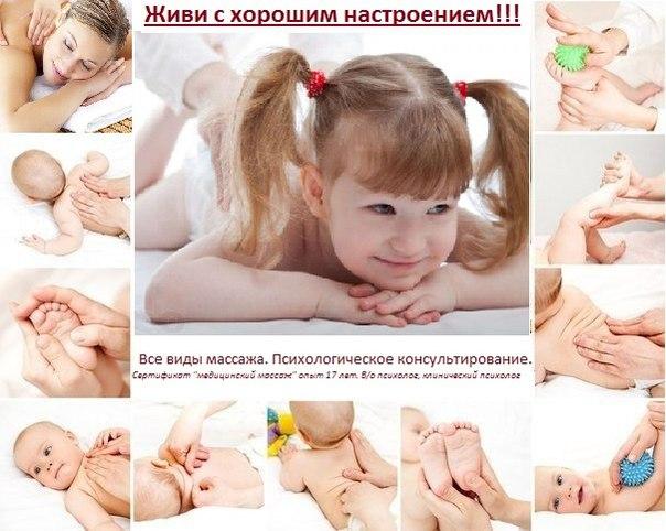 Массаж в подарок ребенку