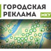 МКУ Городская реклама, Уфа