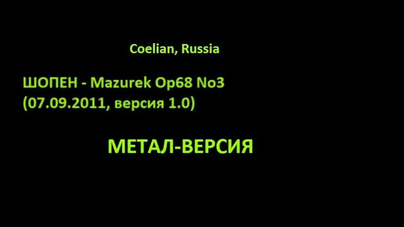 COELIAN - Шопен, Mazurek Op68 No3 (Coelian cover`s, 07.09.2011)