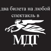 Два билета на любой спектакль в МДТ - театр Евро