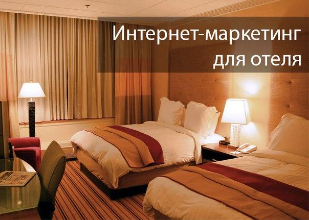 Интернет-маркетинг для отеля