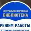 Tsentralnaya Detskaya-Biblioteka