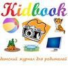 KidBook - детский журнал для родителей