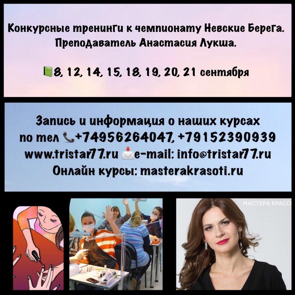 Невские Берега конкурсные тренинги
