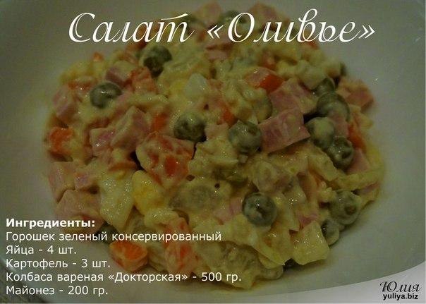 Как приготовить оливье с колбасой рецепт пошагово