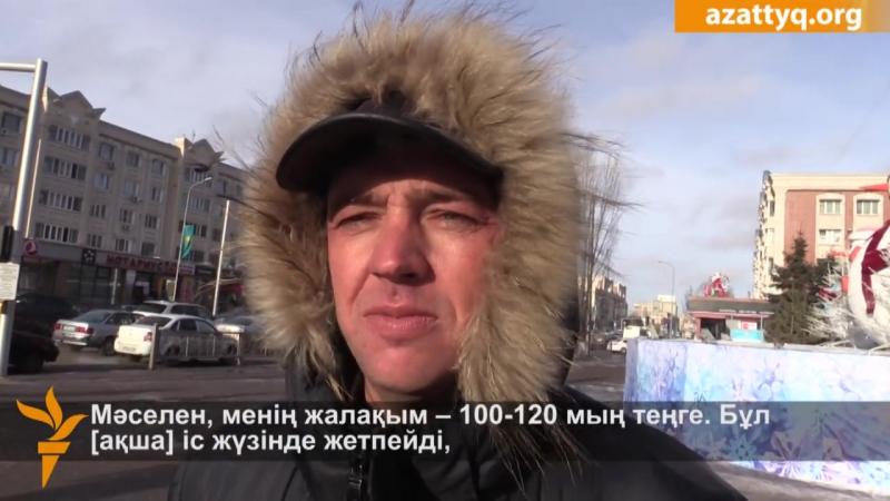 Астана тұрғындары ел президентіне қандай сұрақ қояр еді