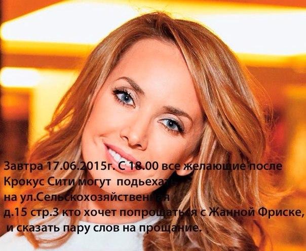 последние новости в шоу бизнесе россии