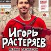 Игорь Растеряев | 27 сентября | «Космонавт»