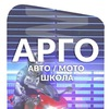 """Авто/МОТО школа """"АРГО"""""""