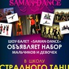 "шоу-балет ""SAMAN-DANS"""