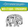 ОПТИМИЗАЦИЯ | создание сайтов, seo-оптимизация