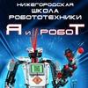 Нижегородская школа робототехники