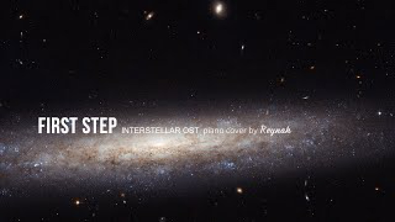 25m Extended - 인터스텔라 Interstellar OST : First Step Piano cover 피아노 커버 - Hans Zimmer