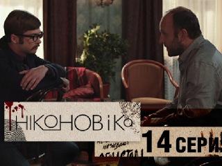 Сериал Никонов и Ко - 14 серия - Видео, смотреть онлайн (online): новости, погода, сюжеты и анонсы – ICTV - ICTV - Офіційний сайт. Kанал з характером