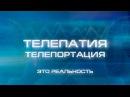 Пётр Гаряев ТЕЛЕПАТИЯ ТЕЛЕПОРТАЦИЯ это реальность
