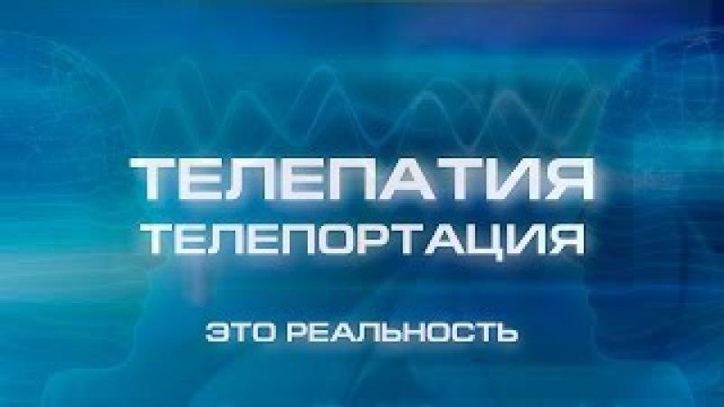 Пётр Гаряев - ТЕЛЕПАТИЯ, ТЕЛЕПОРТАЦИЯ это реальность!