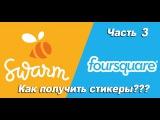 Swarm. Foursquare. Как получить стикеры. Часть 3