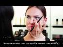 Avon Мастер класс по созданию макияжа smoky eyes