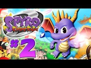 Spyro 2: Ripto's Rage! - БЕСПРОСВЕТНОЕ иДИОДство - Part 2 [JMP]