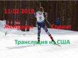 Биатлон 2015\16 . Кубок мира 8 этап - 11.02.16 . Спринт. Женщины. Прямая трансляция из США