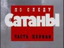 Криминальная Россия. По следу Сатаны: часть 1