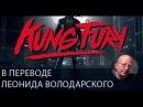 KUNG FURY (в переводе Леонида Володарского)