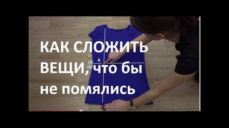 Отличный способ сложить футболку рубашку платье шорты
