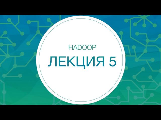 Hadoop. MapReduce (алгоритмы)