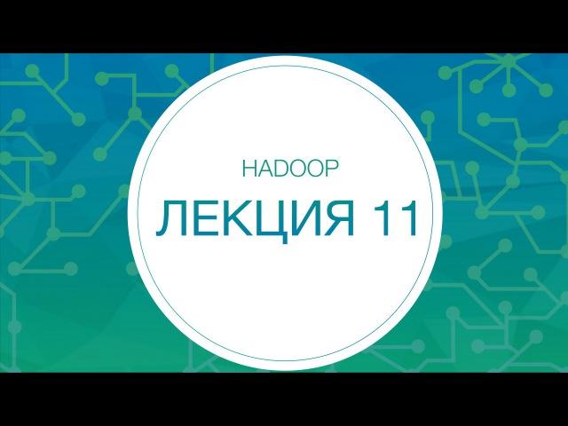 Hadoop. Вычислительная модель Pregel