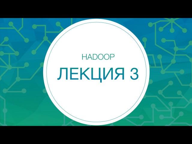 Hadoop. Распределённая файловая система HDFS