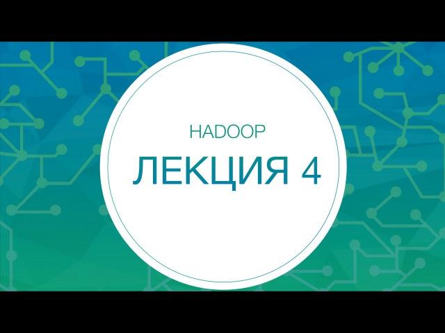 Hadoop. MapReduce (введение)