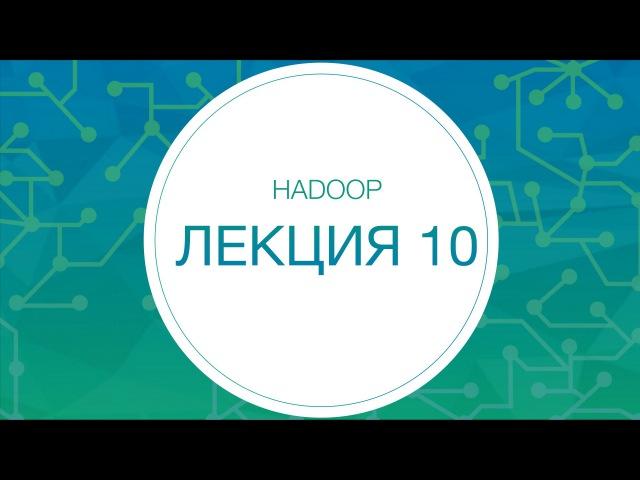 Hadoop. Apache Mahout