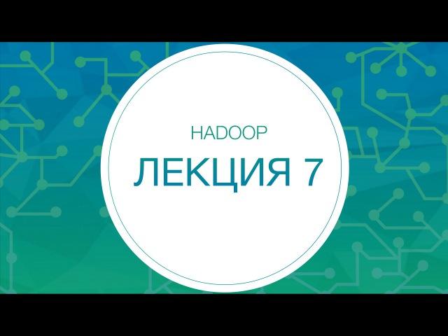 Hadoop. Введение в Pig и Hive