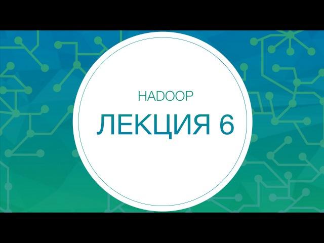 Hadoop. MapReduce (графы)