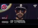 Команда - VIP Тернополь Лига Смеха 2016, 2й фестиваль, Одесса - часть вторая