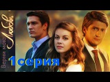 Верни мою любовь, 1 серия, Сериал 2014, HD 1080p.