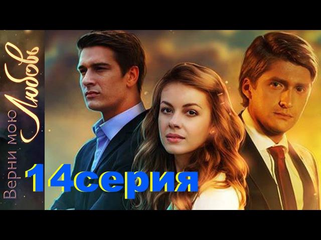 Верни мою любовь, 14 серия, Сериал 2014, HD 1080p.