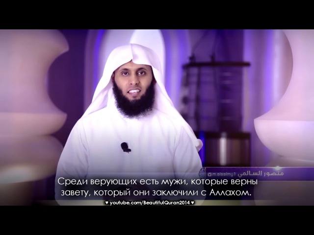 Мансур ас Салими الاستماع قراءة أجمل من القرآن الكر