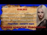 Новороссия. Сводка новостей Новороссии (События Ньюс Фронт) / 22.06.2015