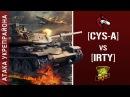 [CYS-A] vs [IRTY] Атака Укрепрайона