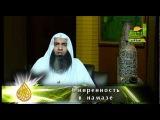 Смиренность в молитве - Шейх Мусад Анвар