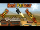 С ДНЁМ РОЖДЕНИЯ ТАНКИ ОНЛАЙН Best Parkour Tanki Online 2015