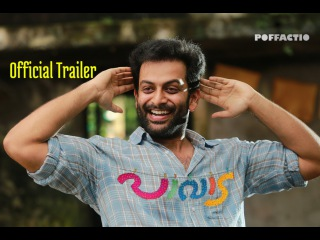 Paavada Malayalam Movie Official Trailer HD | Prithviraj Sukumaran | Miya | Anoop Menon