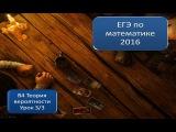 ЕГЭ по математике 2016 В4 Теория вероятностей (урок №3)
