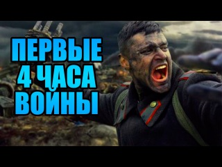 Вторая Мировая Война. Первые четыре часа Великой Отечественной войны