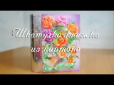 Шкатулка-книжка из картона своими руками