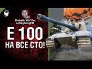 E 100 - на все сто! - музыкальный клип от Wartactic Games и Студия ГРЕК [World of Tanks]